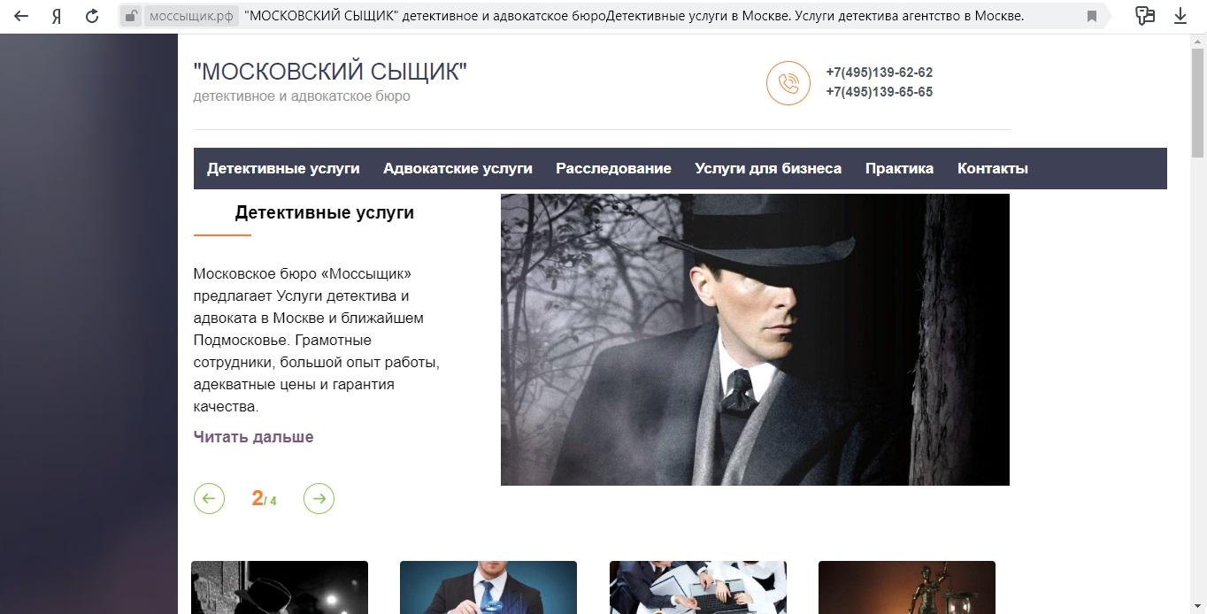 моссыщик.рф