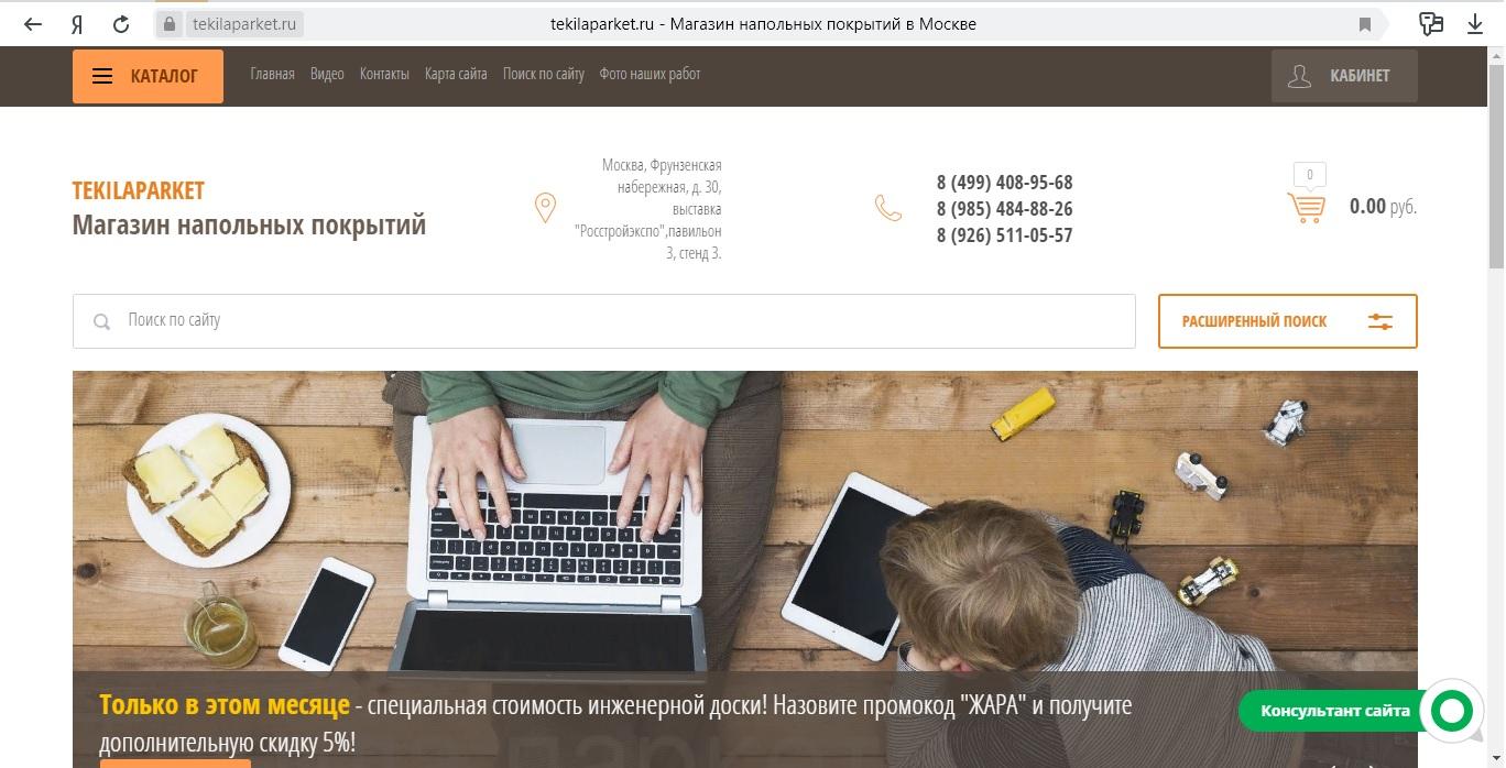tekilaparket.ru