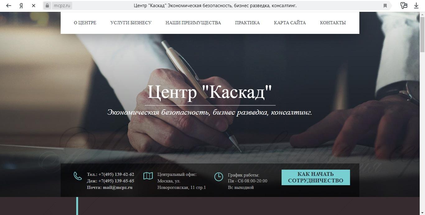 центр_Каскад