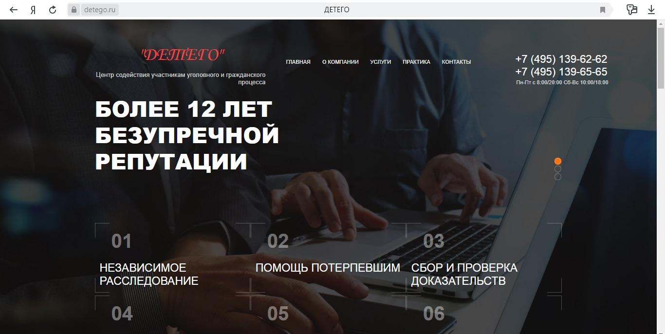 detego.ru
