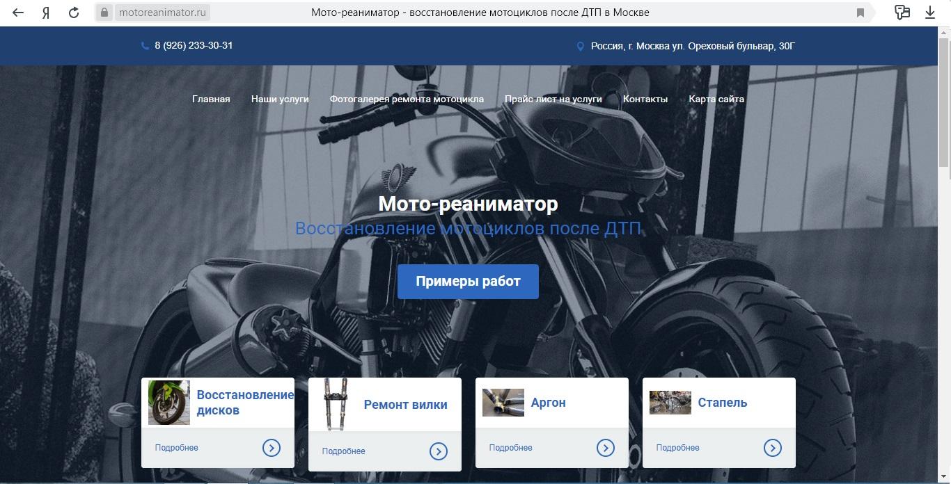 motoreanimator.ru