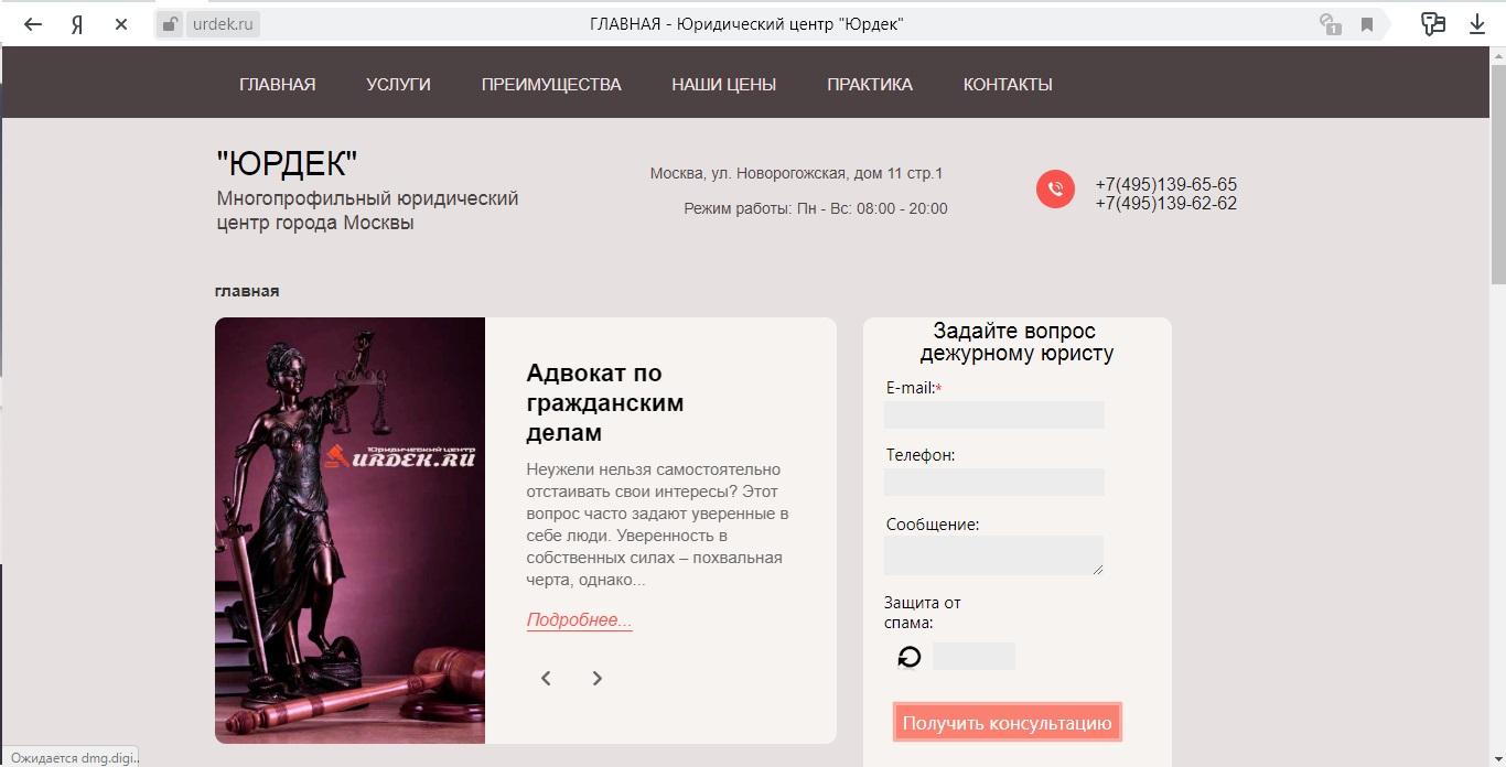 urdek.ru